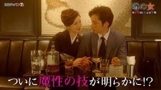 連続ドラマJ 「噂の女」 第6話「クラブのママで政治家愛人の噂の女!?...