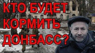 Кто будет кормить Донбасс в 2017? Леонид Радзиховский