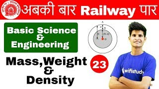 9:00 AM - RRB ALP CBT-2 2018 | Basic Science and Engineering By Neeraj Sir | Mass, Weight & Density