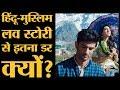Kedarnath का मुस्लिम हीरो देखकर सीधे 'Love Jihad' ही क्यों याद आता है? |  Sushant Singh | Sara Khan