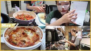 5월일상 - 옹요리:닭볶음탕 - 항상맛있는 엽떡 - 알바 마지막날 - 옹알이 vlog📅