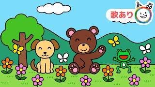 春が来た【歌あり】童謡・唱歌・わらべ歌