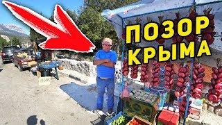 КОНФЛИКТ в Крыму - почему крымчане ТАКИЕ дерзкие? Мое впечатление от отдыха в Крыму 2019