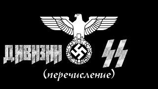 Дивизии СС (перечисление, эмблемы, история)