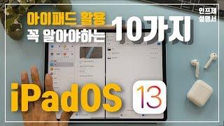 iPadOS 13 : 아이패드 활용 10가지 '실사용' 꿀팁 총정리! ( + 키보드, 마우스 ) ⌨️🖱✨