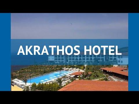 AKRATHOS HOTEL 3* Греция Халкидики обзор – отель АКРАТХОС ХОТЕЛ 3* Халкидики видео обзор