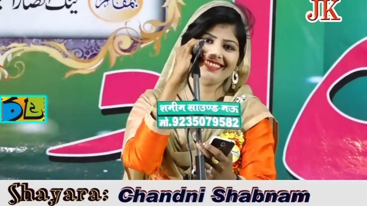 Chandni Shabnam All India Mushaira Kairabad
