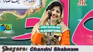 Chandni Shabnam All India Mushaira Kairabad 29-04-2017