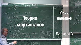 Теория мартингалов. Лекция 3 | Юрий Давыдов | Лекториум