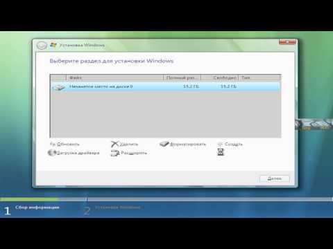 Установка виртуальной машины и Windows Vista