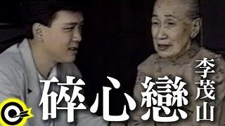 李茂山-碎心戀 (官方完整版MV)