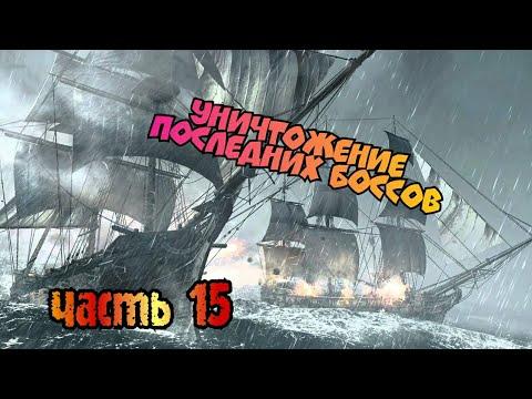 Assassin's Creed Pirates. Уничтожение последних боссов. Прохождение#15