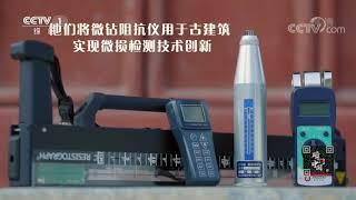 《瞬间中国》 20200102 张涛  CCTV
