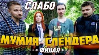 Слабо - Мумия Слендера (финал)