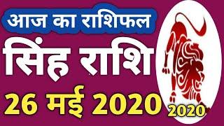 Singh Rashi 26 may   Aaj Ka singh Rashifal   Singh Rashifal 26 may 2020   Rashifal sp