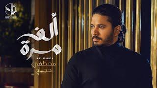 مصطفى حجاج |  الف مرة / Moustafa Hagag - Alf Mara [Official Video Lyrics ]
