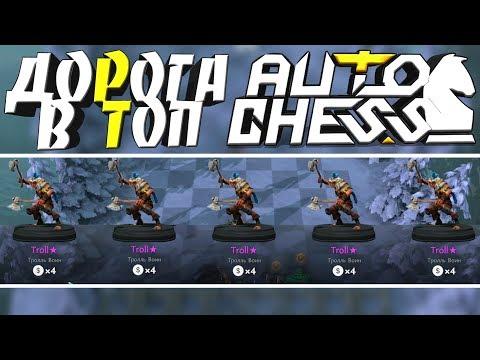 видео: dota 2 auto chess - НЕПОБЕДИМАЯ ТАКТИКА! ИМБА ШОУ