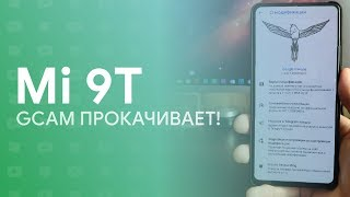 🔥 Google Camera  Mi 9t  ТОП ЗА СВОИ ДЕНЬГИ  БЕЗ РУТ-ПРАВ