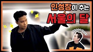 귀염둥이 → 섹시가이 변신!!! 인성장 - 서울의 달(…