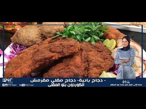 الكوردون بلو المقلي ودجاج مقرمش ودجاج بانيه | سارة عبد السلام | سنة اولي طبخ PNC FOOD