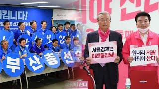 [선택 4·15] 선거운동 중반전 돌입…민주 부산, 통…