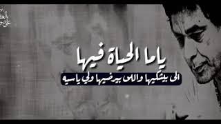 حالات واتس | محمد منير - ياللى بتسأل عن الحياة