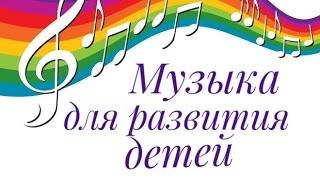 Музыка для раннего развития детей