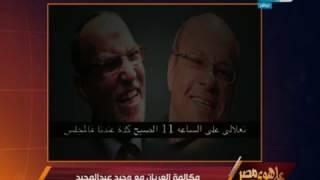 على هوى مصر - عبد الرحيم علي يكشف سر مكالمة العريان مع حمزاوي!