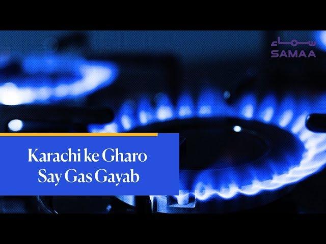 Karachi ke Gharo Say Gas Gayab | SAMAA TV | 13 Dec,2018