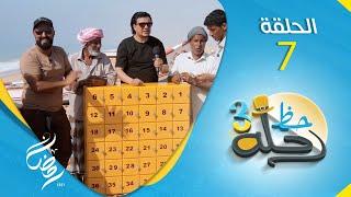 برنامج رحلة حظ 3 | مع خالد الجبري و النجوم حول اليمن | الحلقة 7