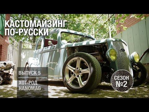Кастомайзинг по-русски | Хот-род Hanomag