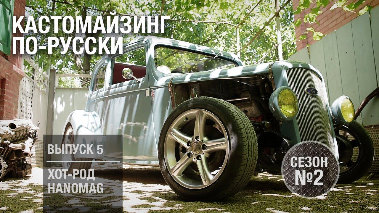 Хотроды по русски своими руками фото 471