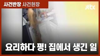 밥 먹으려다 '펑!'…가스 누출돼 부엌 가스레인지 폭발…