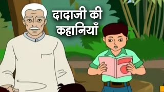 Dadaji Ki Kahaniya - दादाजी की कहानियां Animados Hindi Cuento Para Niños - Historias Morales Para Niños
