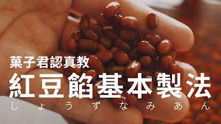 【認真教】#2 日式紅豆餡 製作教學|菓子君認真教