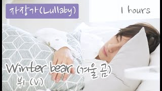 [BTS Music] 방탄소년단 뷔(김태형) - Winter bear 1시간 연속듣기 (자작곡-2019) (가사/영어/한글 번역) 자장가|Lullaby