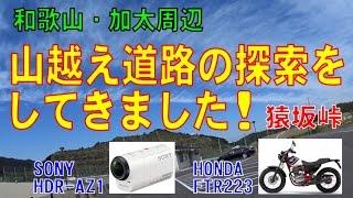 和歌山・加太の山越え道路を探索してきました。(SONY・HDR-AZ1 / HONDA・FTR223)猿坂峠 モトブログ