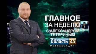 «Главное за неделю» с Александром Тетериным. Выпуск от 31.10.2020