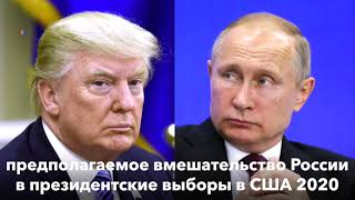 Встречи Путина и Трампа