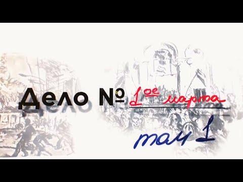 ДЕЛО 1 МАРТА   Case 1 March  Գործ  մարտի 1