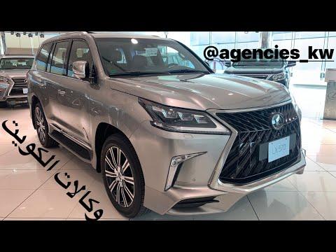 لكزس LX570 2020 الساير ابداع اليابان وارد الكويت