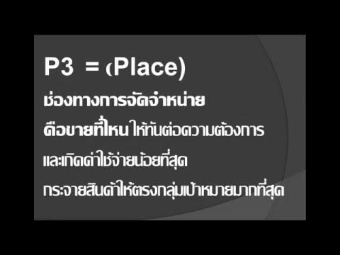 ส่วนประสมทางการตลาด หลักการตลาด 4P (Marketing Mix) 4P's