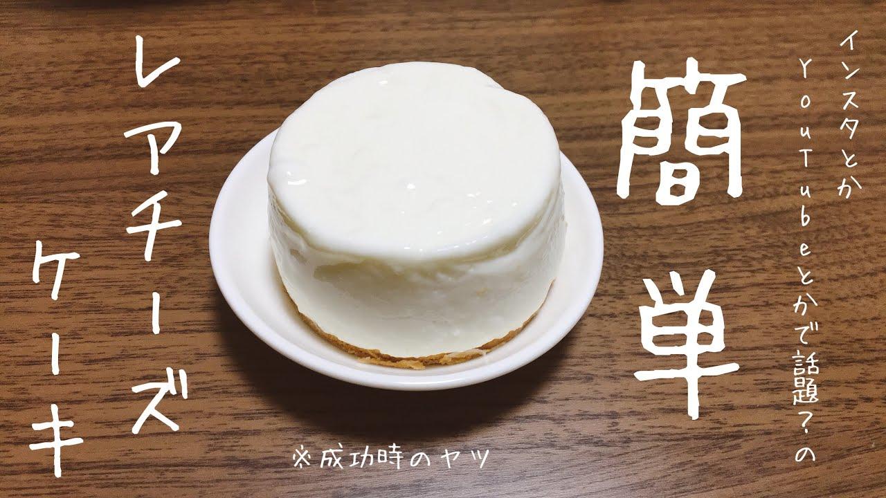 【超簡単】チーズケーキ作ってみた!!