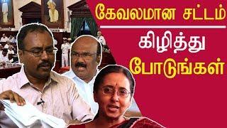 Tamil news, கேவலமான சட்டம் Arappor Iyakkam on lokayukta, jayakumar tamil news live redpix