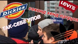Секонд хенд патруль,ЛОНДОН/DICKIES/regatta
