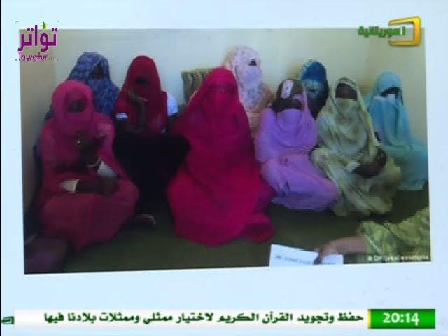 العنف ضد النساء .. بحث في الظاهرة - ملف نشرة قناة الموريتانية