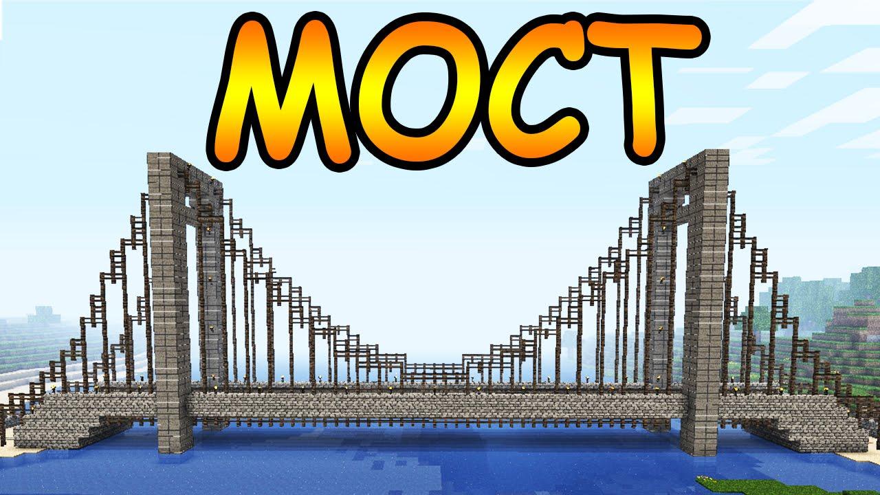 Подъёмный Мост в Майнкрафт - картинка 1