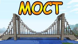 МОСТ и ПОЖАРНАЯ МАШИНА в майнкрафт !!! - БИТВА СТРОИТЕЛЕЙ #35 - Minecraft