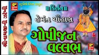 SATSUNG SHRINATHJI NO / HEMANT CHOUHAN-GUJRATI BHAJAN thumbnail