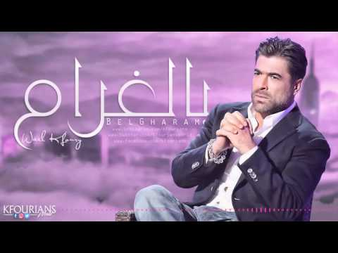 KFOURY MP3 TABKI TOYOR WAEL TÉLÉCHARGER